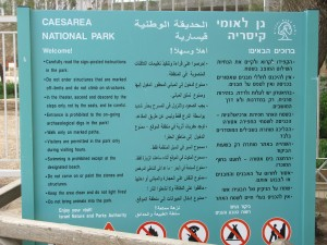 Entrance to old Caesarea. Note the 3 languages---English, Arabic and Hebrew