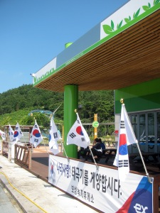 Korean flags at Nokcha Service Area